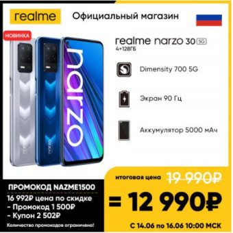 Новинка! Смартфон Realme Narzo 30 4/128Gb по классной цене