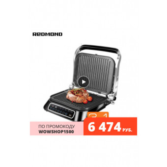 Вкусная цена на гриль SteakMaster REDMOND RGM-M807