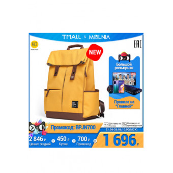 Рюкзак Xiaomi 90 Points NINETYGO Vibrant College Casual Backpack по приятной цене