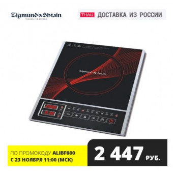 Индукционная электрическая плитка Zigmund & Shtain ZIP-555 по низкой цене