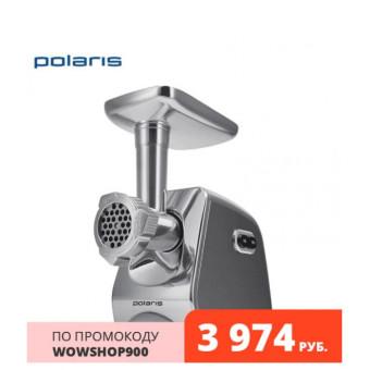 Мясорубка Polaris PMG 3088A по самой выгодной цене