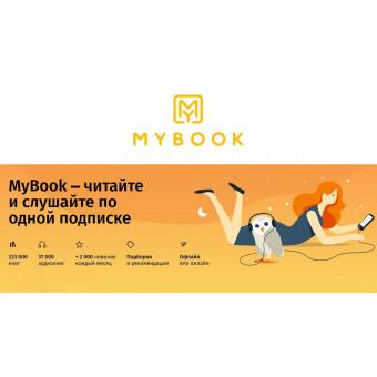 MyBook - 14 дней подписки по промокоду