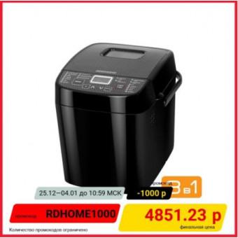 Хлебопечь REDMOND RBM-1908 по отличной цене