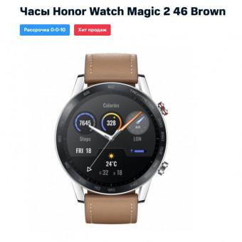 В МТС низкие цены на часы Honor Watch Magic 2 46