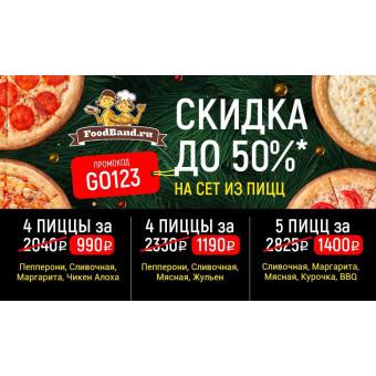 Скидки до 52% на сеты из пицц в FoodBand
