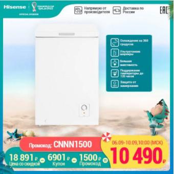Морозильный ларь Hisense FC125D4BW1 по классной цене