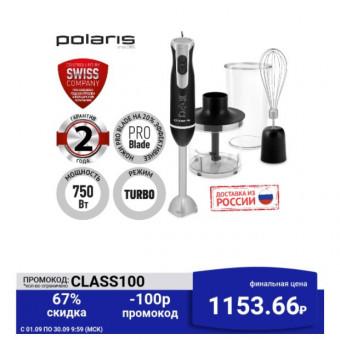 Блендер погружной Polaris PHB 0742 по классной цене