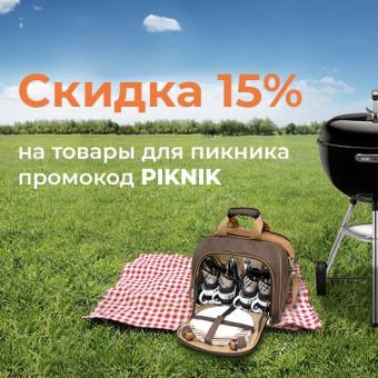 Скидка 15% на товары для пикника в Ситилинке