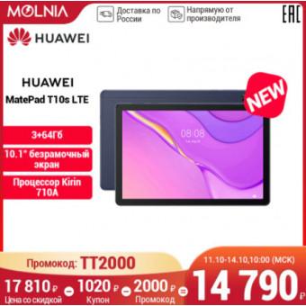 Планшет HUAWEI MatePad T10s LTE 3/64 по приятному ценнику