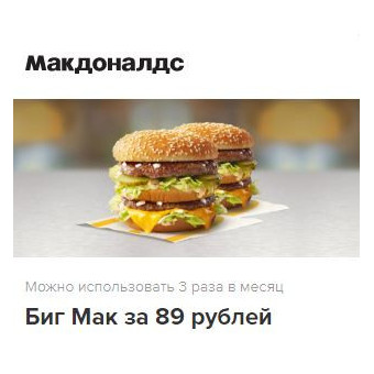 Биг Мак за 89 р., вместо 135 р.