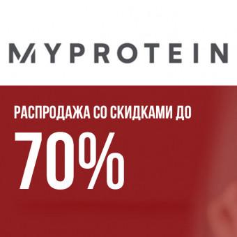 Новый промокод в MyProtein на доп.скидку 35% на всё