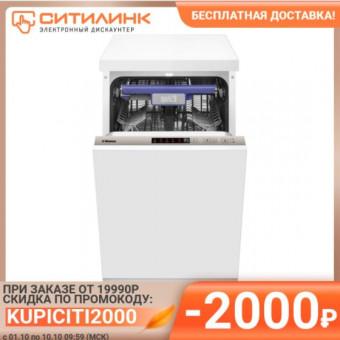Посудомоечная машина узкая HANSA ZIM455EH с классным ценником