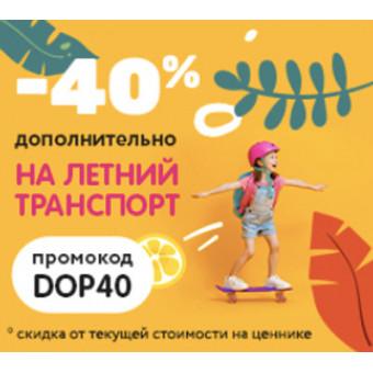 В Дочки & Сыночки акции на детскую обувь и летний транспорт