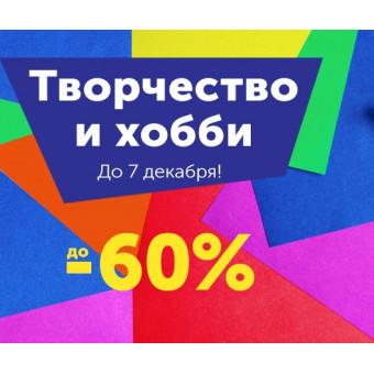 Скидки до 86% на товары для творчества в MyToys