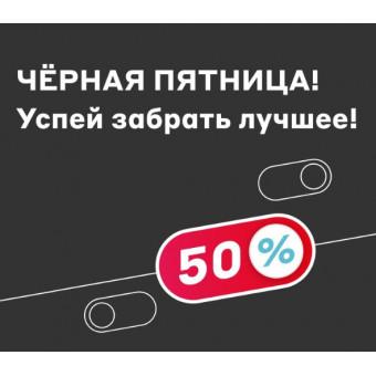 М. Видео - чёрная пятница со скидками до 50% на различные товары