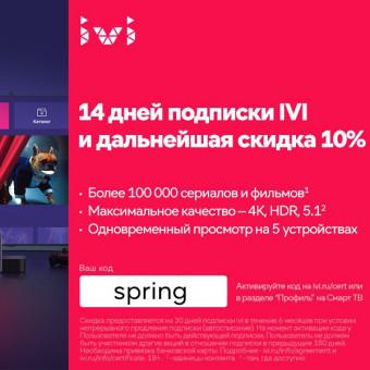 Промокод на 14 дней подписки в онлайн-кинотеатре IVI