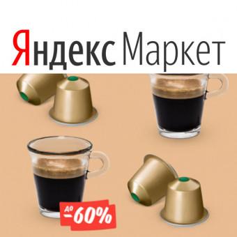 Выгода до 60% на кофе в Яндекс.Маркете