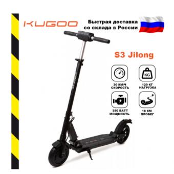 Электросамокат KUGOO S3 Jilong по выгодной цене