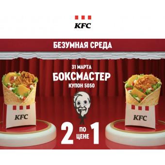 KFC - 2 Боксмастера по цене одного с промокодом