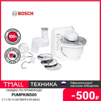 Кухонный комбайн Bosch MUM4426 по классной цене