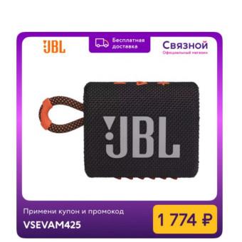 Портативная колонка JBL Go 3 по лучшей цене