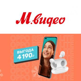 Наушники OPPO Enco W11 White в подарок за покупку смартфона OPPO Reno4 Lite