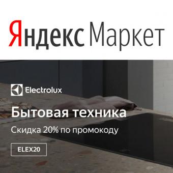 Доп. скидка 20% по промокоду на технику Electrolux