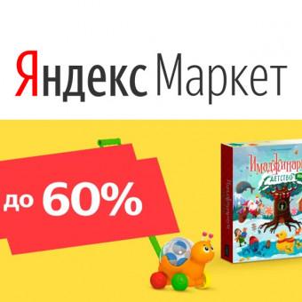 Скидки до 60% на игрушки и игры в Яндекс.Маркете
