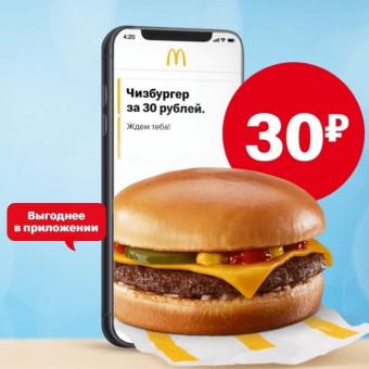 Покупаем чизбургер за 30₽ в McDonald's