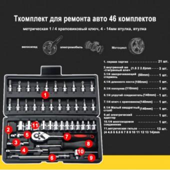Набор инструментов для авто MOBUTA из 46 предметов по низкой цене