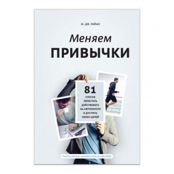 Издательство МИФ - получаем 5 электронных книг бесплатно по промокодам