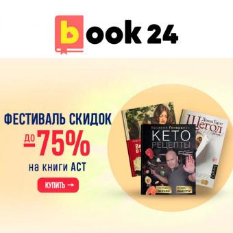 Book24 - скидки до 75% на книги Издательства АСТ