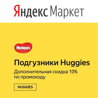 Скидки до 45% на подгузники Huggies + 10% дополнительно по промокоду