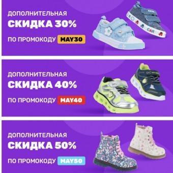 Доп. скидки до 50% на обувь по промокодам в Дочки & Сыночки