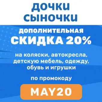 В Дочки & Сыночки промокод на доп.скидку 20% и не только