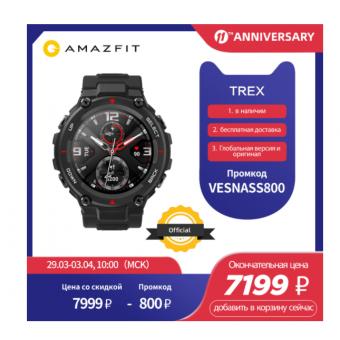 Смарт-часы Amazfit T-rex по отличной цене