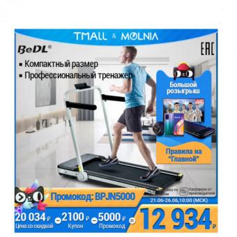 Беговая дорожка BeDL 8022 по классной цене