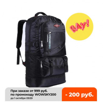 Хорошая цена на рюкзак SUUTOOP