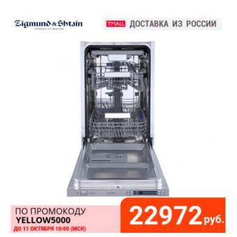 Классная цена на посудомоечную машину Zigmund & Shtain DW 269.4509 X