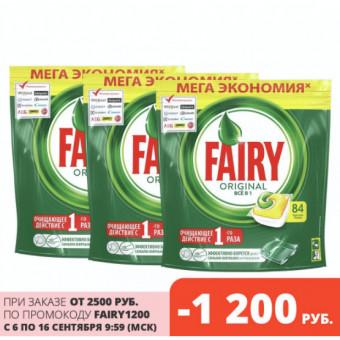 Капсулы для посудомоечной машины Fairy Original All in One 252 шт. (3x84 шт.) по суперцене