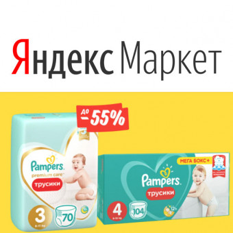 Скидки до 55% на товары Pampers в Яндекс.Маркете