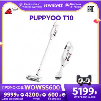 Беспроводной пылесос PUPPYOO T10 Home по достойной цене