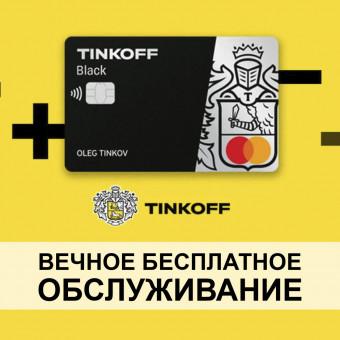 Вечное бесплатное обслуживание по карте Tinkoff Black