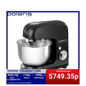 Кухонная машина POLARIS PKM 1002 по отличной цене