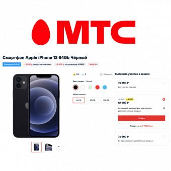 В МТС низкие цены на iPhone 11, 12, 12 mini и Apple Watch SE
