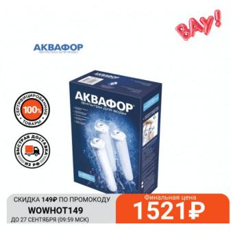 Комплект сменных фильтрующих модулей Аквафор К3-КН-К7 по выгодной цене