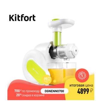 Шнековая соковыжималка Kitfort KT-1110 по выгодной скидке