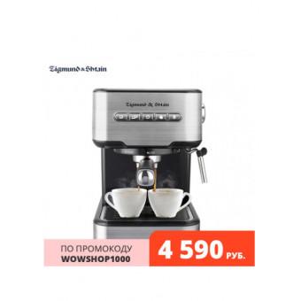 Кофеварка рожковая Zigmund & Shtain Al caffe ZCM-850 по суперцене
