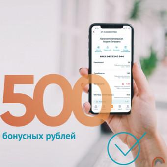 Инвитро - получаем 500 бонусных рублей