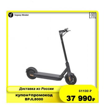 Крута цена на электросамокат KickScooter MAX G30P на AliExpress